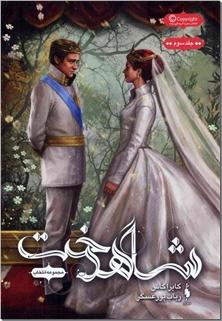 کتاب انتخاب 3 - شاهدخت - مجموعه داستانی انتخاب - خرید کتاب از: www.ashja.com - کتابسرای اشجع