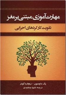 کتاب مهارت آموزی مبتنی بر مغز - تقویت کار کردهای اجرایی - خرید کتاب از: www.ashja.com - کتابسرای اشجع