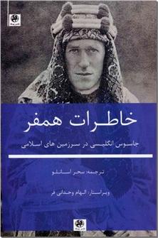 کتاب خاطرات همفر - جاسوس انگلیسی در سرزمین های اسلامی - خرید کتاب از: www.ashja.com - کتابسرای اشجع