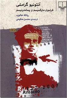 کتاب آنتونیو گرامشی - فراسوی مارکسیسم و پسامدرنیسم - خرید کتاب از: www.ashja.com - کتابسرای اشجع