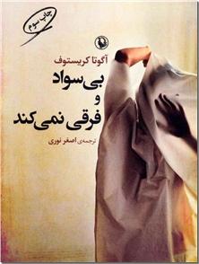 کتاب بی سواد و فرقی نمی کند - داستان و شعر - خرید کتاب از: www.ashja.com - کتابسرای اشجع