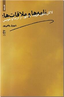 کتاب نامه ها و ملاقات ها - لاکان بدون فروید، با دنور، از دریدا و جویس - خرید کتاب از: www.ashja.com - کتابسرای اشجع
