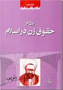 کتاب نظام حقوق زن در اسلام - قوانین و وضع حقوقی زنان در اسلام - خرید کتاب از: www.ashja.com - کتابسرای اشجع