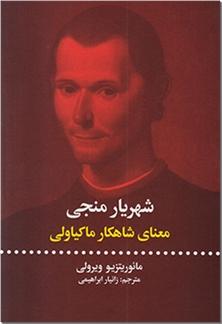 کتاب شهریار منجی - معنای شاهکار ماکیاولی - خرید کتاب از: www.ashja.com - کتابسرای اشجع