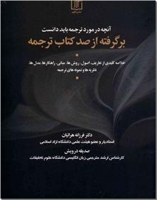 کتاب آنچه در مورد ترجمه باید دانست - بر گرفته از صد کتاب ترجمه - خرید کتاب از: www.ashja.com - کتابسرای اشجع
