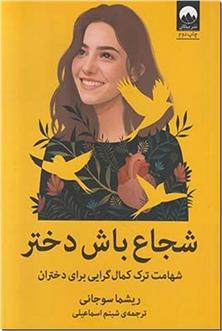 کتاب شجاع باش دختر - شهامت ترک کمال گرایی برای دختران - خرید کتاب از: www.ashja.com - کتابسرای اشجع