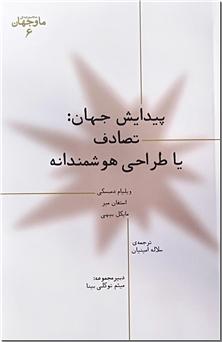 کتاب پیدایش جهان تصادف یا طراحی هوشمندانه - مجموعه ما و جهان  6 - خرید کتاب از: www.ashja.com - کتابسرای اشجع