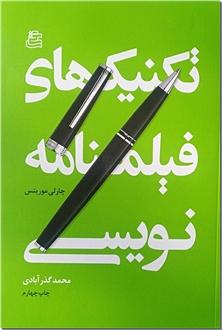 کتاب تکنیک های فیلمنامه نویسی - آموزش داستان گویی در سینما - خرید کتاب از: www.ashja.com - کتابسرای اشجع