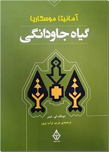 کتاب آمانیتا موسکاریا گیاه جاودانگی - داستان گیاه افسانگی جاوادانگی - خرید کتاب از: www.ashja.com - کتابسرای اشجع