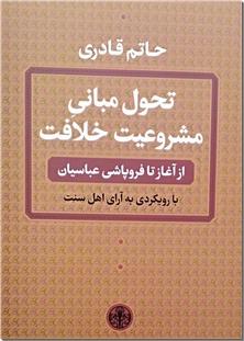 کتاب تحول مبانی مشروعیت خلافت - ازآغاز تا فروپاشی عباسیان - خرید کتاب از: www.ashja.com - کتابسرای اشجع