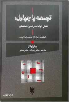 کتاب توسعه یا چپاول - نقش دولت در تحول صنعتی - خرید کتاب از: www.ashja.com - کتابسرای اشجع