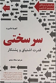 کتاب سرسختی - قدرت اشتیاق و پشتکار - خرید کتاب از: www.ashja.com - کتابسرای اشجع
