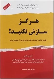 کتاب هرگز سازش نکنید - طوری مذاکره کنید که انگار زندگی تان به آن بستگی دارد - خرید کتاب از: www.ashja.com - کتابسرای اشجع