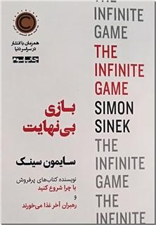 کتاب بازی بی نهایت - روانشناسی انتخاب - خرید کتاب از: www.ashja.com - کتابسرای اشجع