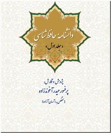 کتاب دانشنامه حافظ شناسی - 4 جلدی - خرید کتاب از: www.ashja.com - کتابسرای اشجع