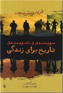 کتاب سودمندی و ناسودمندی - تاریخ برای زندگی - خرید کتاب از: www.ashja.com - کتابسرای اشجع