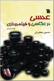 کتاب عدسی در عکاسی و فیلم برداری - هنر - خرید کتاب از: www.ashja.com - کتابسرای اشجع