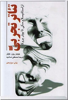 کتاب تئاتر تجربی - از استانیسلا وسکی تا پیتر بروک - خرید کتاب از: www.ashja.com - کتابسرای اشجع