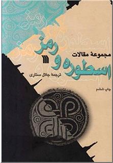 کتاب اسطوره و رمز - مجموعه مقالات - خرید کتاب از: www.ashja.com - کتابسرای اشجع