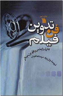 کتاب فن تدوین فیلم -  - خرید کتاب از: www.ashja.com - کتابسرای اشجع