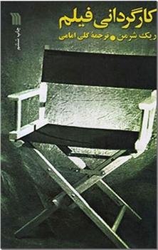 کتاب کارگردانی فیلم - هنر، فیلم - خرید کتاب از: www.ashja.com - کتابسرای اشجع
