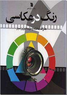 کتاب رنگ در عکاسی - هنر، عکاسی - خرید کتاب از: www.ashja.com - کتابسرای اشجع
