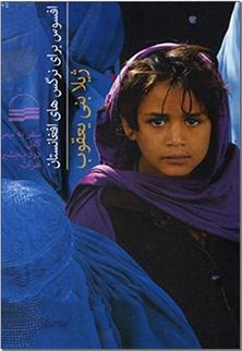 کتاب افسوس برای نرگس های افغانستان - سفر به نیمروز کابل دره پنجشیر هرات - خرید کتاب از: www.ashja.com - کتابسرای اشجع