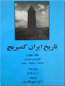 کتاب تاریخ ایران کمبریج، طاهریان و صفاریان و ... - جلد چهارم - خرید کتاب از: www.ashja.com - کتابسرای اشجع