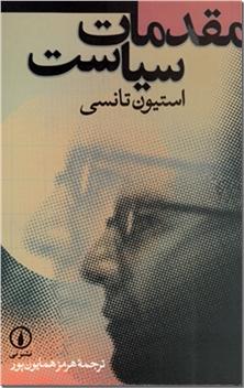 کتاب مقدمات سیاست - سیاسی - خرید کتاب از: www.ashja.com - کتابسرای اشجع