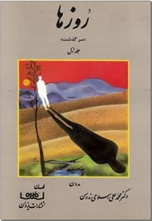 کتاب روزها - جلد اول - خرید کتاب از: www.ashja.com - کتابسرای اشجع