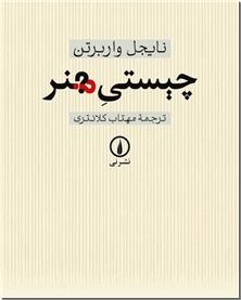کتاب چیستی هنر -  - خرید کتاب از: www.ashja.com - کتابسرای اشجع