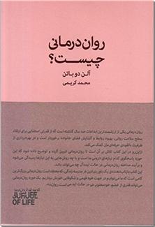 کتاب روان درمانی چیست - روانشناسی - خرید کتاب از: www.ashja.com - کتابسرای اشجع