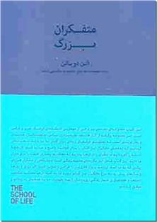 کتاب متفکران بزرگ - نظریه پردازان، روانشناسی - خرید کتاب از: www.ashja.com - کتابسرای اشجع