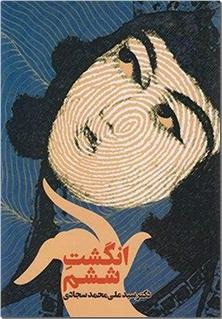 کتاب انگشت ششم - ادبیات داستانی - خرید کتاب از: www.ashja.com - کتابسرای اشجع