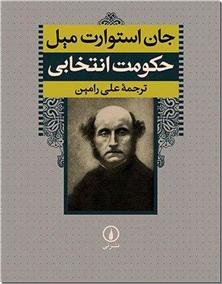 کتاب حکومت انتخابی - جامعه شناسی - خرید کتاب از: www.ashja.com - کتابسرای اشجع