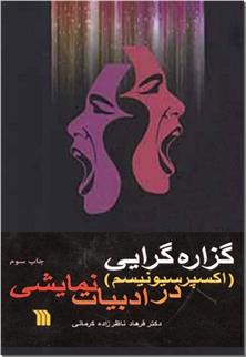 کتاب گزاره گرایی در ادبیات نمایشی - اکسپرسیونیسم - خرید کتاب از: www.ashja.com - کتابسرای اشجع