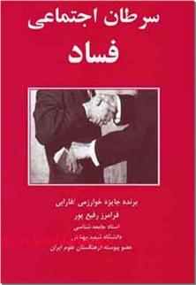 کتاب سرطان اجتماعی فساد - علوم اجتماعی - خرید کتاب از: www.ashja.com - کتابسرای اشجع