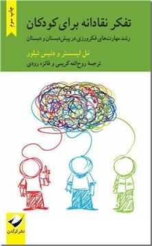 کتاب تفکر نقادانه برای کودکان - رشد مهارت های فکرورزی در پیش دبستان و دبستان - خرید کتاب از: www.ashja.com - کتابسرای اشجع
