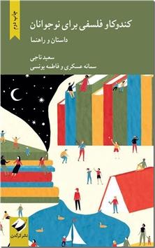 کتاب کندوکاو فلسفی برای نوجوانان - داستان و راهنما - خرید کتاب از: www.ashja.com - کتابسرای اشجع