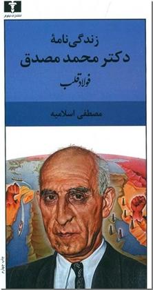 کتاب فولاد قلب - مصدق - زندگی نامه دکتر محمد مصدق - خرید کتاب از: www.ashja.com - کتابسرای اشجع