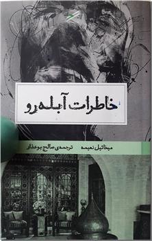 کتاب خاطرات آبله رو - داستان - خرید کتاب از: www.ashja.com - کتابسرای اشجع