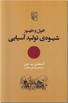 کتاب افول و ظهور شیوه تولید آسیایی - افول نظریه مارکسیست - خرید کتاب از: www.ashja.com - کتابسرای اشجع