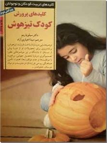 کتاب کلیدهای پرورش کودک تیزهوش - کلیدهای تربیت کودکان و نوجوانان - خرید کتاب از: www.ashja.com - کتابسرای اشجع