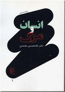 کتاب انسان و مرگ - اندیشه آدمی درباره مرگ - خرید کتاب از: www.ashja.com - کتابسرای اشجع