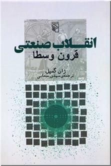 کتاب انقلاب صنعتی قرون وسطا -  - خرید کتاب از: www.ashja.com - کتابسرای اشجع