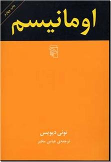 کتاب اومانیسم - نگاهی ساختارشکنانه به اومانیسم - خرید کتاب از: www.ashja.com - کتابسرای اشجع
