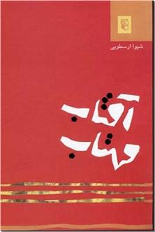 کتاب آفتاب مهتاب - ادبیات داستانی - خرید کتاب از: www.ashja.com - کتابسرای اشجع