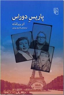 کتاب پاریس دوراس - تاملی بر آثار دوراس - خرید کتاب از: www.ashja.com - کتابسرای اشجع