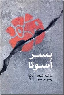 کتاب پسر اسوئا - داستانی مردی در سوئد در قرن بیستم - خرید کتاب از: www.ashja.com - کتابسرای اشجع