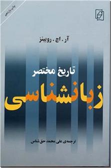 کتاب تاریخ مختصر زبان شناسی - زبان و زبانشناسی - خرید کتاب از: www.ashja.com - کتابسرای اشجع
